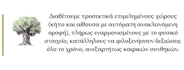 ktima-dikaioulia-pantos-kairou-ktima-dexioseon-koropi-attikis-dexioseis