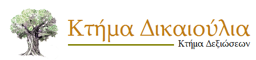 logo-dikaioulias-ktima-dexioseon